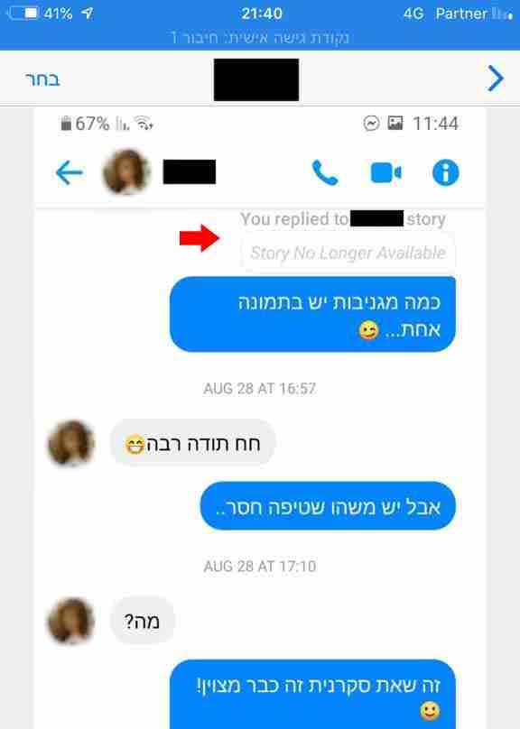 איך להתחיל עם בחורה בפייסבוק תגובה על הסטורי